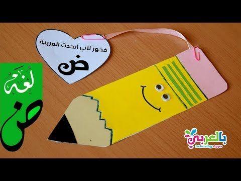 توزيعات اطفال ليوم اللغة العربية العالمي اعمال ورقية عبارات عن اليوم العالمي للغة العربية فعاليات لليوم ا Easy Crafts For Kids Easy Kids Crafts For Kids