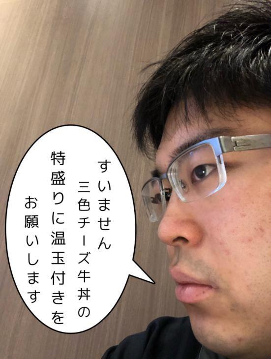 丼 ネタ 牛 チーズ 元