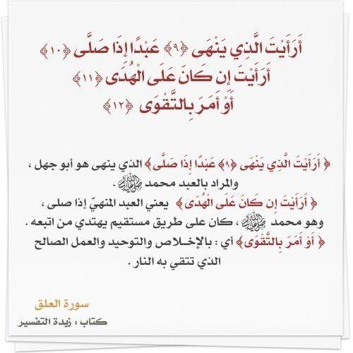 Pin By Nadinekattih On علمتني سور القرأن In 2020 Quran Quotes Quran Tafseer Islam Quran