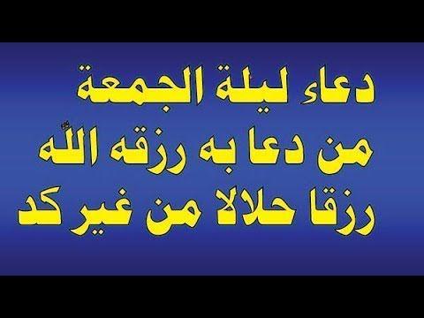 دعاء ليلة الجمعة من دعا به لا ترد دعوته ويرزقه الله رزقا حلالا بدون تعب Youtube