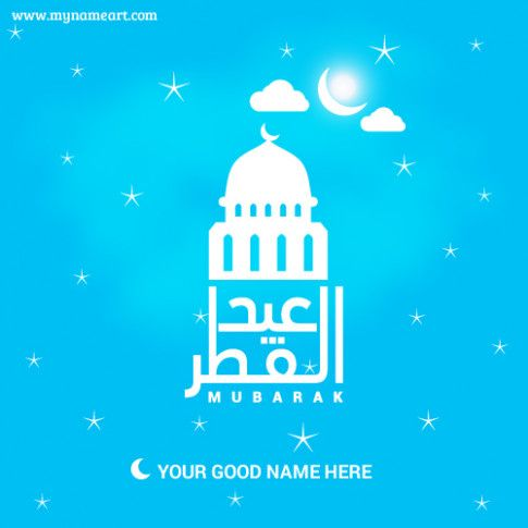 9 Card With Name With Images Ramadan Greetings Eid Wishes