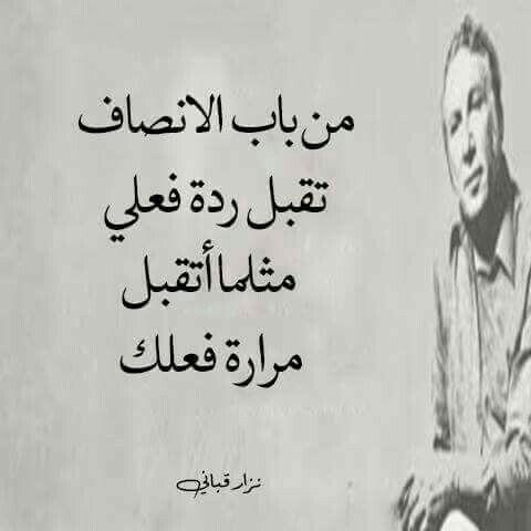 لا تحاسبني علي فعلي فكر قليلا في ماذا انت فعلت لتكون ردة فعلي هكذا Words Quotes Wisdom Quotes Life Wisdom Quotes
