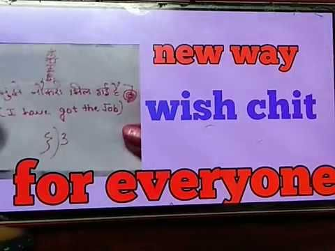 Wish Chit For All Fulfill All Your Dreams Youtube Wish Chit Dreaming Of You