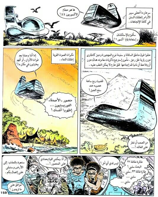 Pin By القراء On قصص مصورة Comics Art Peanuts Comics