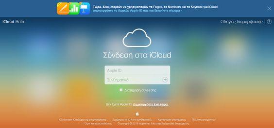 Δοκιμάστε το iWork της Apple από το iCloud χωρίς συσκευή της Apple - https://iguru.gr/2015/02/14/try-apple-s-iwork-for-icloud-without-an-apple-device/