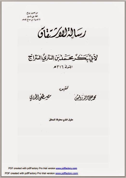 رسالة الاشتقاق أبي بكر محمد بن السري السراج