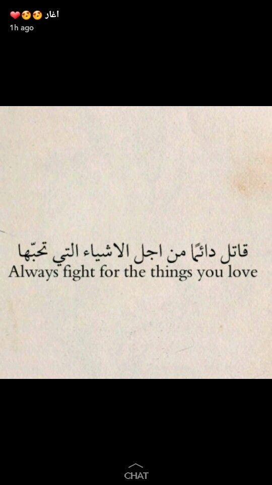 Pin By Tina Hamade On Arabic Quotes Words Quotes Arabic Quotes