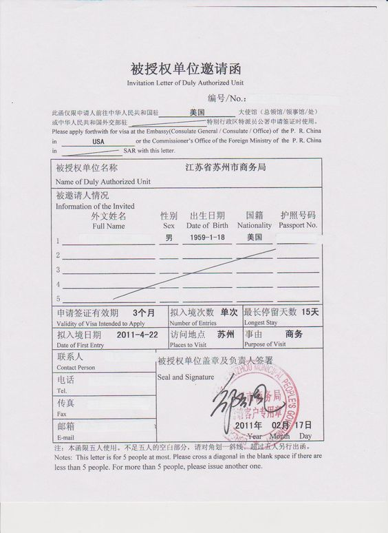 china visa processing taiwan australia japan authorization letter - volunteer confidentiality agreement