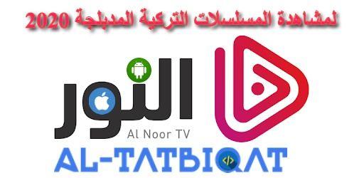 تحميل تطبيق النور Alnoor Tv لمشاهدة المسلسلات التركية المدبلجة 2020 Https Ift Tt 3asci62 In 2020 Company Logo Allianz Logo Tech Company Logos