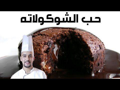 فوندو الشوكولاته او كيك الشوكولاته السائلة ب 5 مكونات فقط Youtube Chef Movie Posters