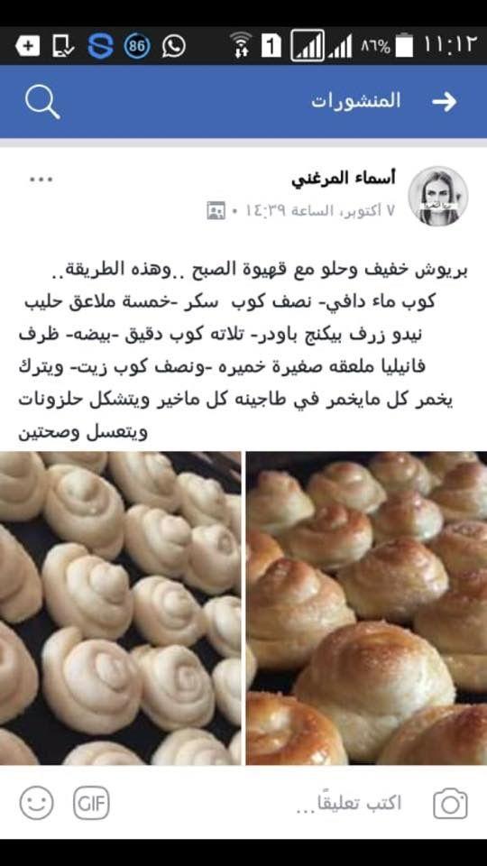 Pin On Cinnabon Brioche Arabic
