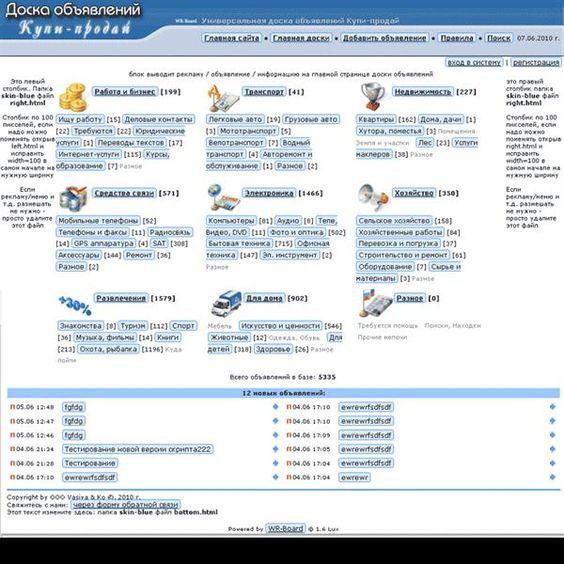 Доска бесплатных объявлений wr board модуль доска объявлений для dle скачать