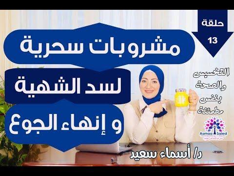 مشروبات سد الشهيه ساحره لحرق الدهون و انهاء الجوع Youtube
