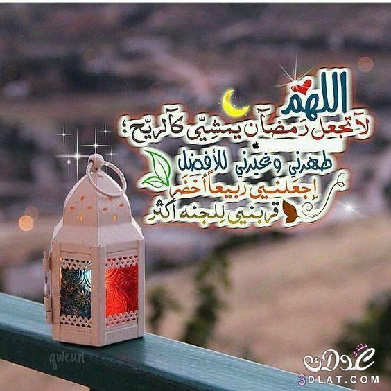 رسائل رمضانيه رسائل رمضان 2018 رسائل 3dlat Net 25 17 Bcfe Ramadan Ramadan Kids Ramadan Kareem