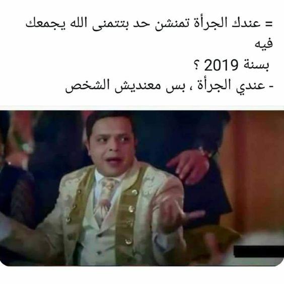 Pin By Walaa Zaied On نكت Arabic Funny Comics Memes Hilarious