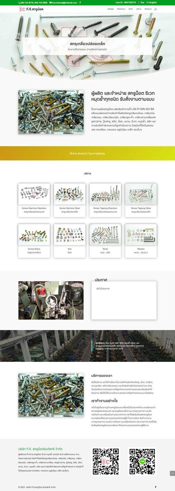 ออกแบบเว็บไซต์ บริษัท ที.ซี.สกรูน๊อต อินดัสทรี จำกัด