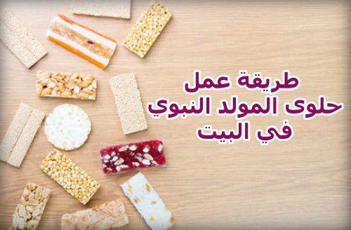 طريقة عمل حلويات المولد النبوي بالصور في البيت بطريقة سهلة Food Sweets Bread