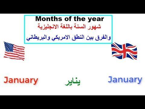 شهور السنة باللغة الانجليزية Months Of The Year Youtube Months In A Year Years Months