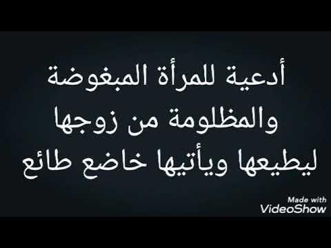 دعاء للمرأة المبغوضة والمظلومة من زوجها ليطيعها ويأتيها خاطع طائع Youtube Arabic Allah Arabic Calligraphy