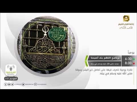 محمد صلى الله عليه وسلم في بيته حلقة 15 والله ما اهجر إلا اسمك Youtube Youtube