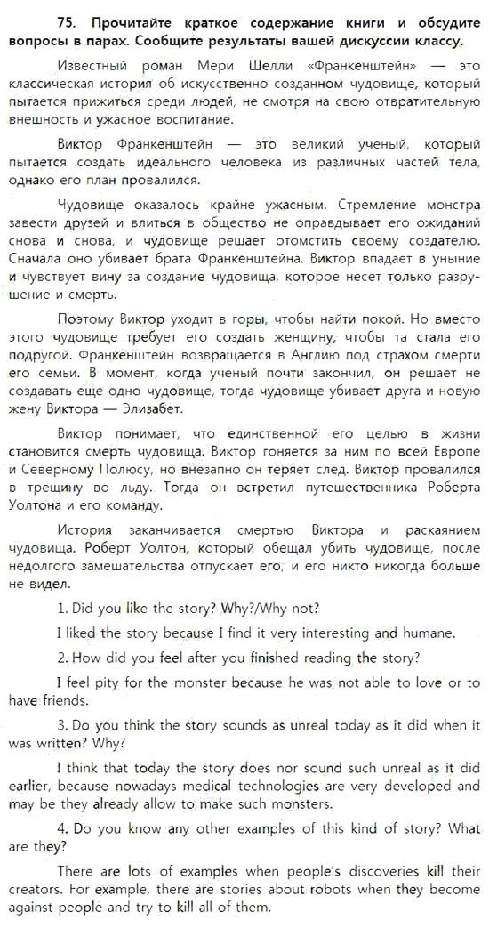 Русский 6 класс львов львова гдз читать