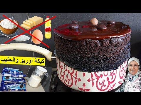 كيكة أوريو في المقلاة بدون بيض بدون دقيق بدون زيت بدون زبدة بدون فرن من يد الحاجة فاطمة Youtube Oreo Chocolate Cake