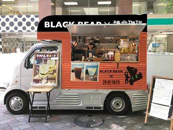 Black Bearの移動カフェが 2017年10月3日 火 より12月末まで 予定 東京 丸の内仲通りにて期間限定オープンします 移動式カフェ 鎌倉珈琲 とブラック ベアがコラボレーション ブラッ 車 内装 Diy 移動式カフェ 移動販売車