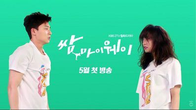 Third Rate My Way Korean Drama - Park Seo Joon and Kim Ji Won: