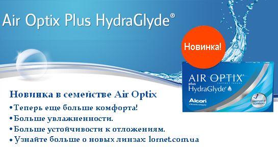 #Контактные_линзы #Air_Optix_plus_HydraGlyde