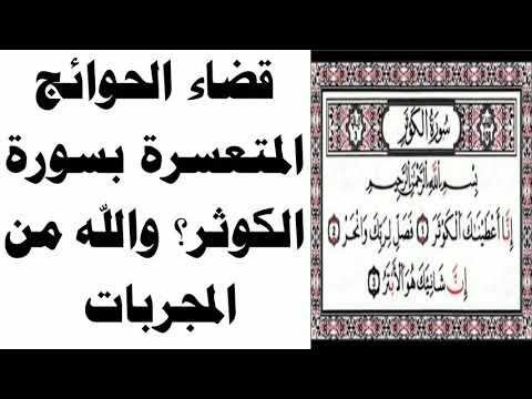 قضاء الحوائج المتعسرة والمستحيلة بسورة الكوثر إن شاء الله خلال 7 أيام تقضى حاجتك بدون أدنى شك Youtube Islamic Phrases Quran Quotes Quran Arabic