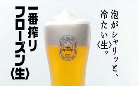 Bier Kühlung 2.0: gefrorener Bier Schaum – der Sommer kann kommen    Der gefrorene Bier Schaum, der aus Japan stammt, könnte sich zu einem Trend entwickeln. Dieser Bierschaum wird aus einer Art Slush-Eis Maschine direkt auf das Bier gegeben. Dabei funktioniert der gefrorene Bier Schaum wie ein Deckel, der das Bier abdeckt und die in ihm enthaltene Kälte nach und nach an den kühlen Gerstensaft in dem Glas abgibt.