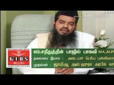 Sadidudeen Baqavi Tamil Bayan Youtube Youtube Videos Playlist