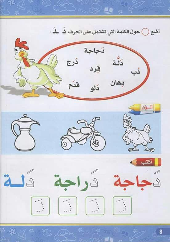 Pin By Asmaa On Enfants Arabic Alphabet For Kids Learn Arabic Alphabet Arabic Worksheets