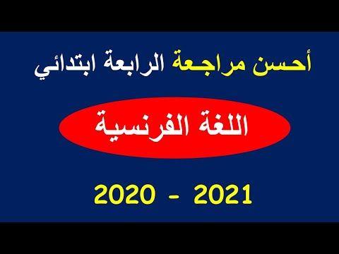 أحـسن مراجـعة الرابعة ابتدائي في اللغة الفرنسية 2020 2021 Youtube Incoming Call Screenshot Incoming Call