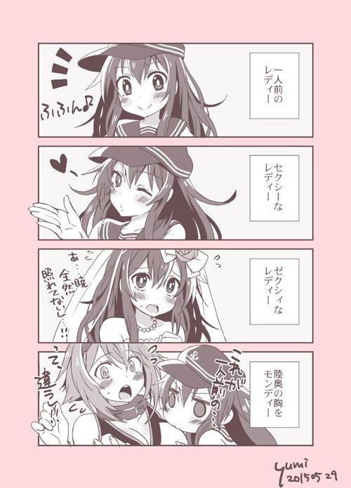 レディーの改二予想!