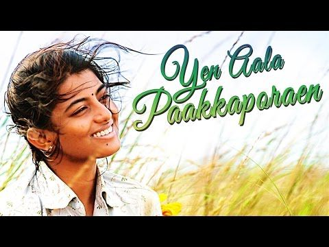 Kayal Yen Aala Paakkaporaen Video Anandhi Chandran D Imman Youtube In 2020 Mp3 Song Download Mp3 Song Songs