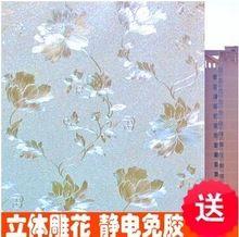 Un mètre la salle de bain fenêtre salle de bains en verre autocollant, Fenêtre en forme de carré de film solaire(China (Mainland))