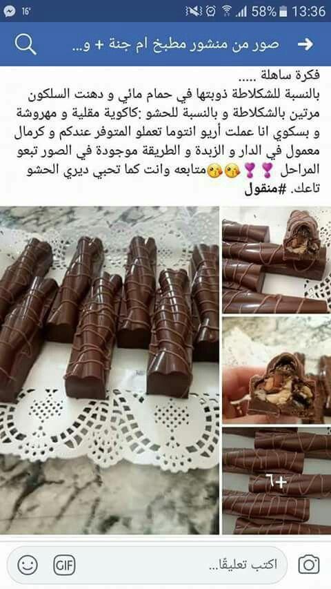 جديد حلويات العيد 2018 Arabic Sweets Recipes Libyan Food Algerian Recipes