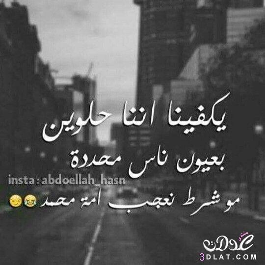 أجمل صور عن الصداقة 2020 صور صداقة بنات روعة الصور المعبرة عن الصداقة الحقيقية Funny Words Funny Arabic Quotes Wisdom Quotes Life