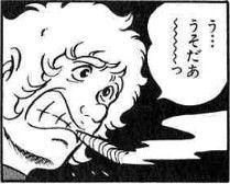 コブラの画像57枚目!