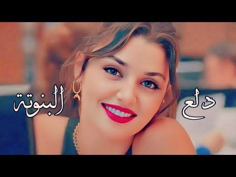 ايدا وسيركان اغنية دلع البنوتة مسلسل انت اطرق بابي Eda Serkan Youtube Style Youtube
