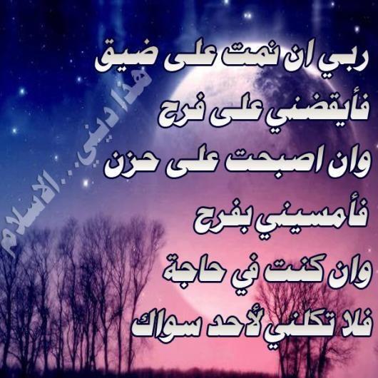 صور ادعية مصورة اسلامية جميلة رمزيات دعاء ميكساتك Prayer Times Prayers Words