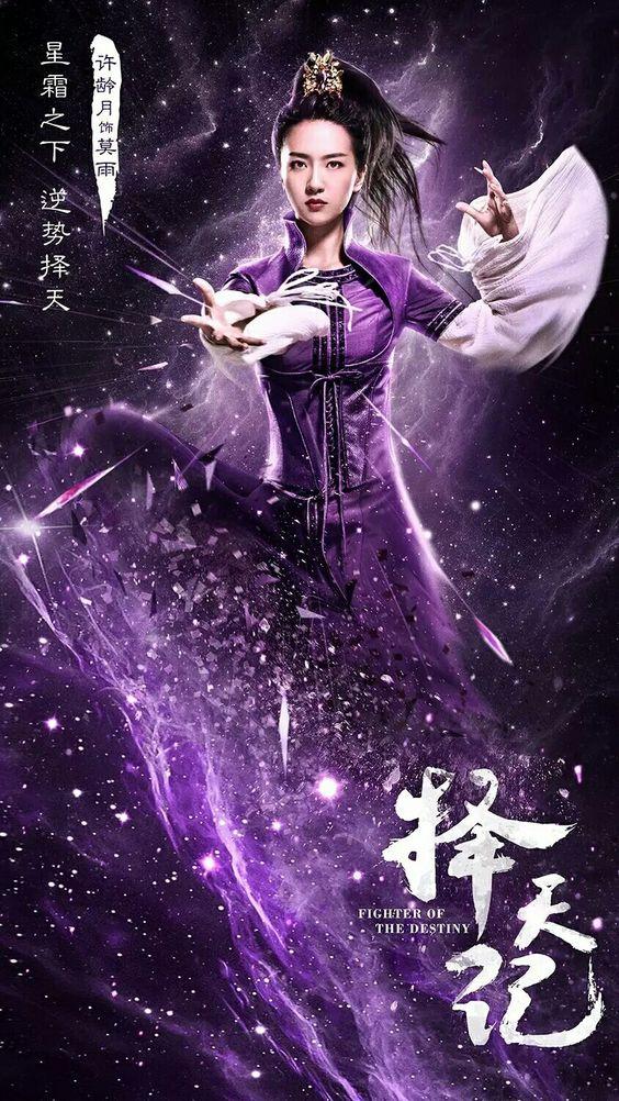 择天记电视剧海报-莫雨-许龄月: