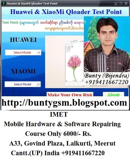 Download Huawei And Xiaomi Qloader Test Point Tool In 2020 Windows Computer Huawei Xiaomi