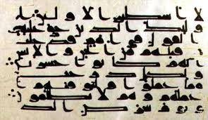 """Résultat de recherche d'images pour """"سورة المدثر"""""""