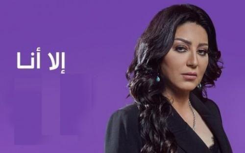 مسلسل الا انا الحلقة 20 العشرون