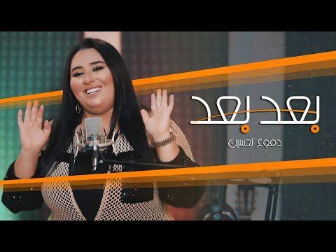 Dumooa Tahseen Ba3ad Ba3ad Official Music Video دموع تحسين بعد بعد فيديو كليب 2020 Youtube Youtube Happy Birthday Greetings Love Poems
