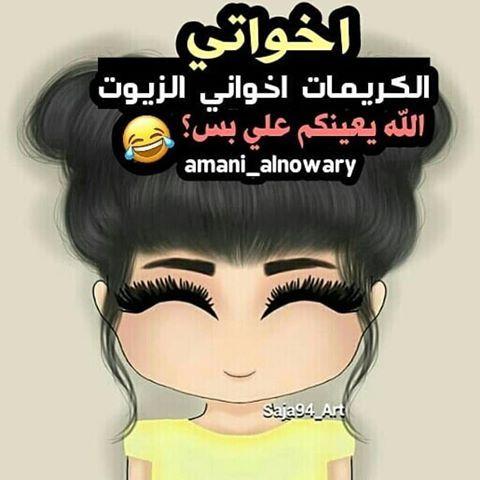 رمزيات من تجميعي K Lovephooto Instagram Photos And Videos Medical Laboratory Science Medical Laboratory Science Student Arabic Funny