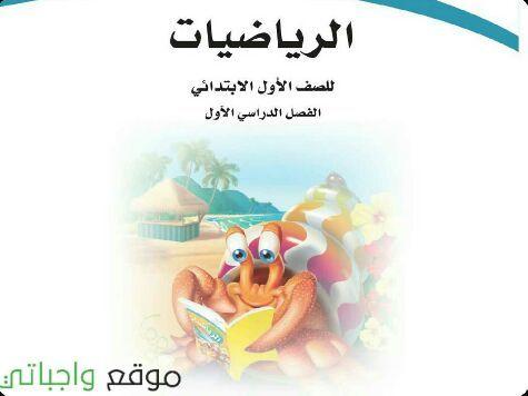 كتاب الرياضيات الصف اول ابتدائي الفصل الاول 1442 موقع واجباتي Fictional Characters Character Disney Characters