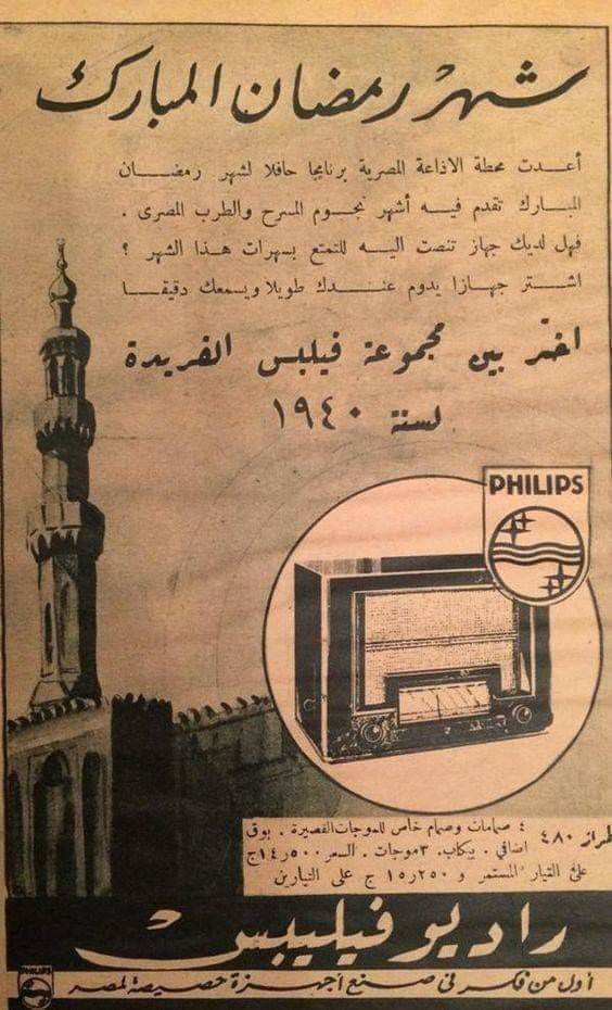 من إعلانات رمضان زمان Egyptian Poster Egypt History Palestine Art